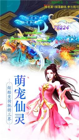 仙道九诀手游官方最新版图2: