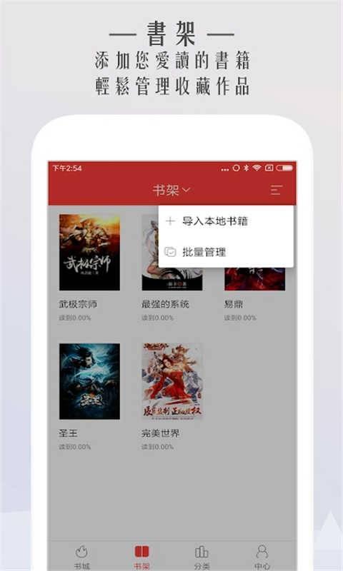 野狼小说免费阅读app下载图片1