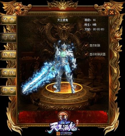 天王酒鬼手游安卓最新版图1: