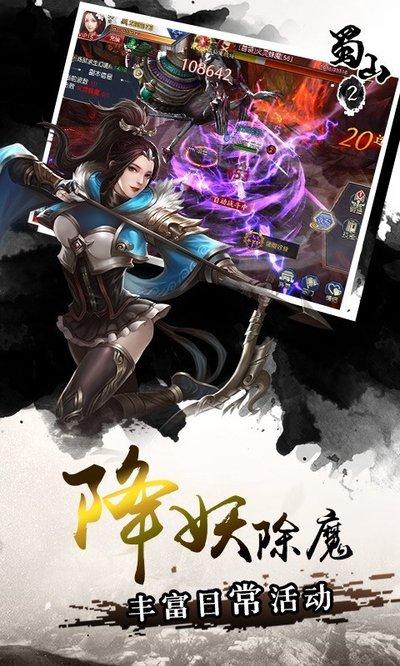 蜀山2游戏安卓手机版图2: