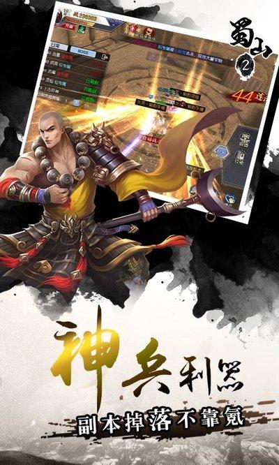 蜀山2游戏安卓手机版图4: