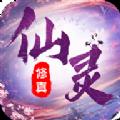 仙灵修真手游官网公测版 v2.0.0