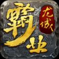 龙城霸业3手游官网版 v1.0