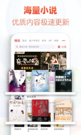 怀素小说安卓版软件app图1: