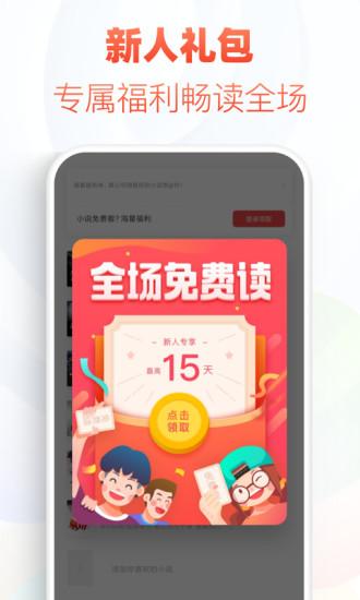 怀素小说安卓版软件app图3:
