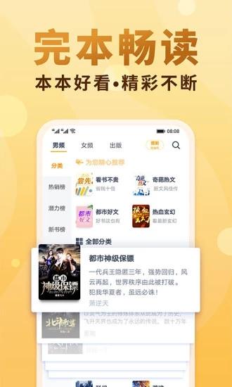 清月小说最新版app软件图3: