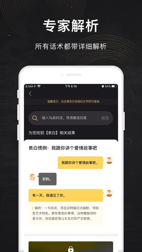 直男神器app恋爱必备软件图3: