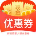 纯优惠券app