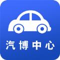 汽博车辆管理app