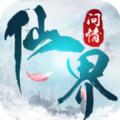 仙界问情手游官网测试版 v1.0