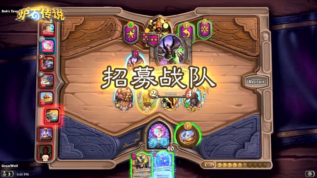暴雪炉石酒馆战棋手游官网正式版图1:
