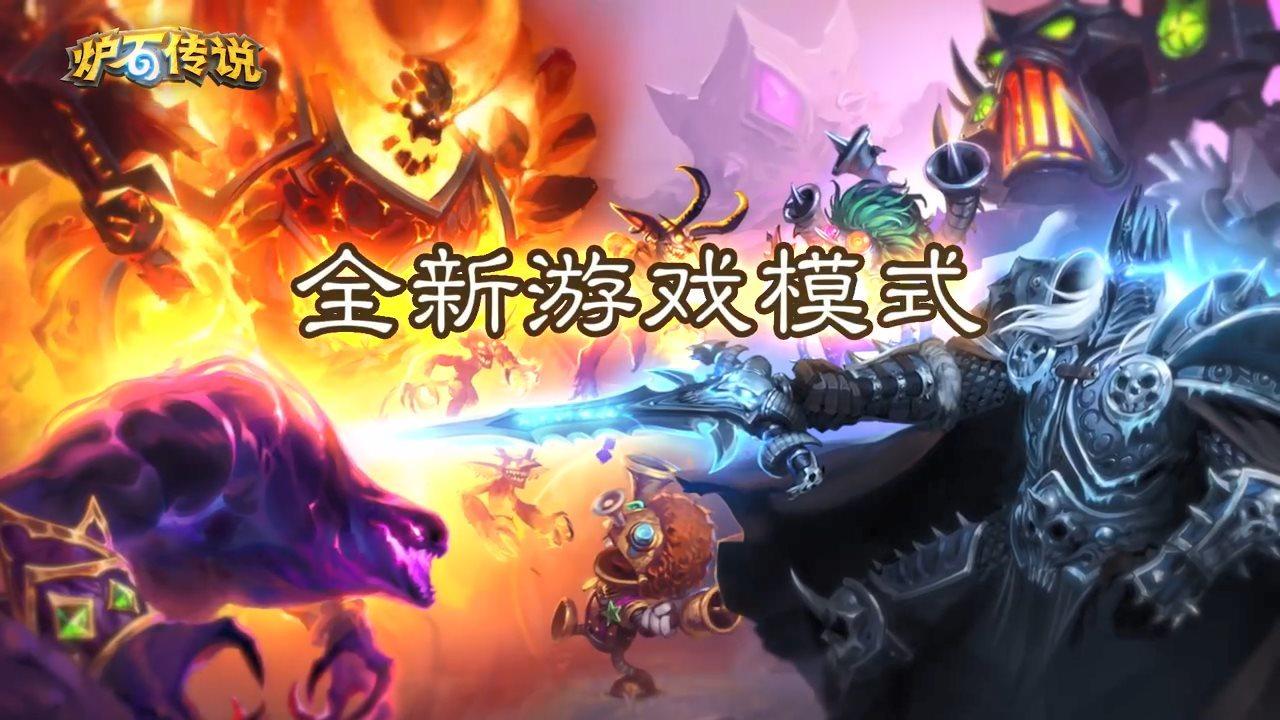 暴雪炉石酒馆战棋手游官网正式版图片1