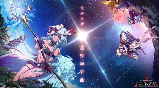 梦幻模拟战手游11月7日更新公告 星野异梦曲资料片上线[视频][多图]图片1