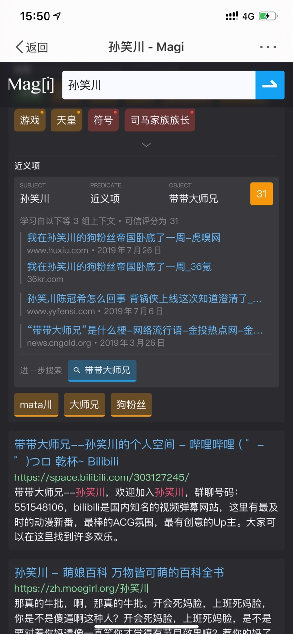 magi搜索引擎网址入口图3: