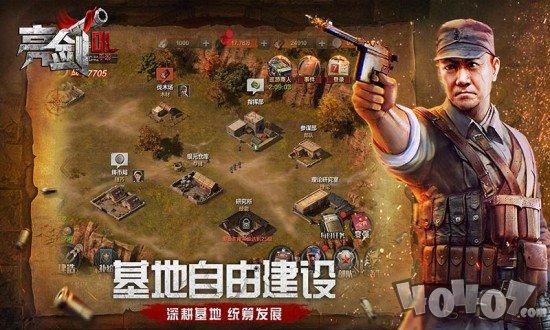 亮剑online手机版游戏官网版图2: