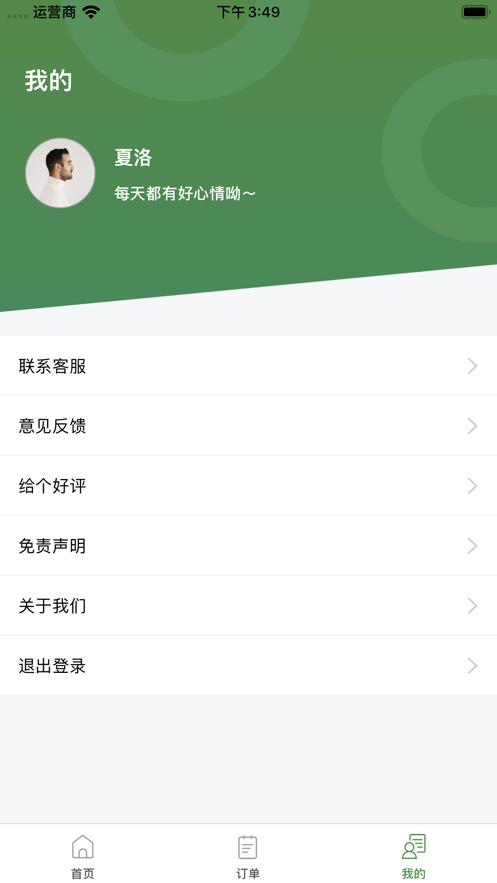 生鲜速配app软件官方下载图片1