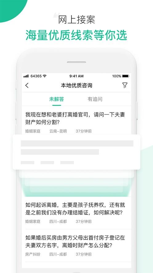 律图律师端官方app软件下载图片1