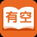 有空看书app