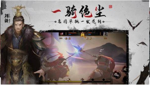 狼烟四起全战三国游戏官网正式版图3: