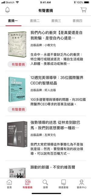 读书共和国出版集团图书app官方版图2: