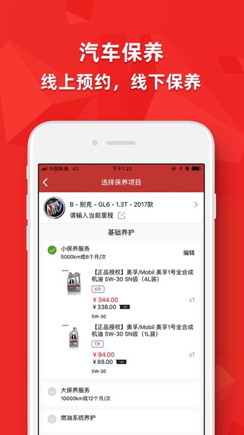 坦途车匠官方app软件下载图2: