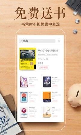 书苑小说官方版app下载安装图3:
