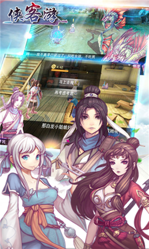 魔法仙踪之侠客游官网最新版游戏下载图2: