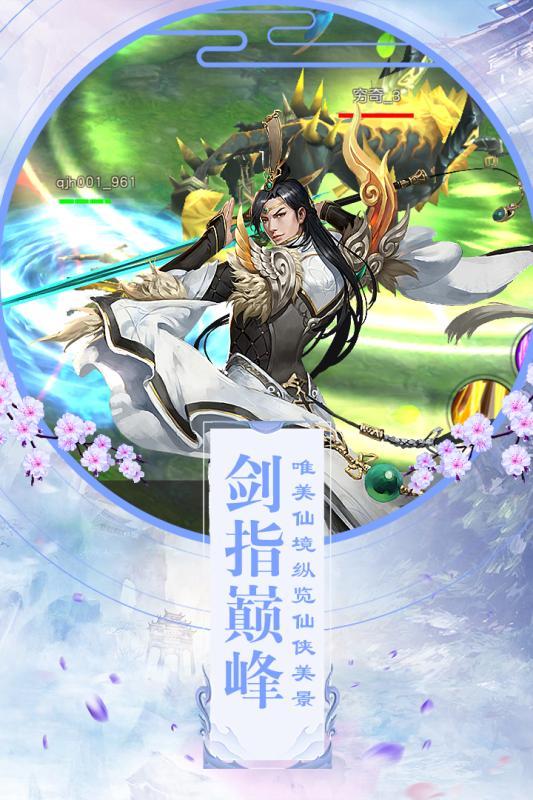 鬼语仙道传说手游官网唯一正版图片1
