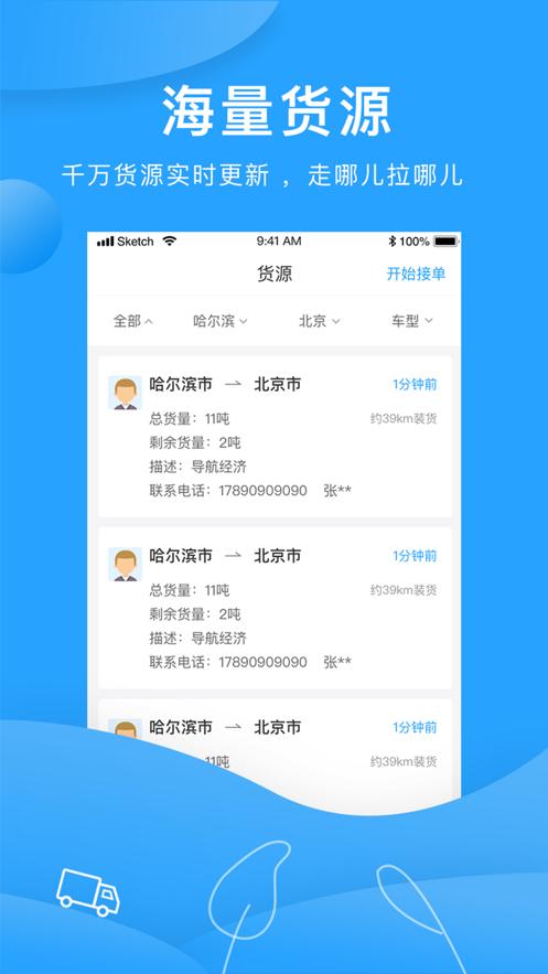 三师兄物流app官方下载图片1