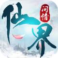 仙界问情online手游官网测试版 v1.0