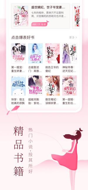 妙书屋手机版阅读网址app入口图2: