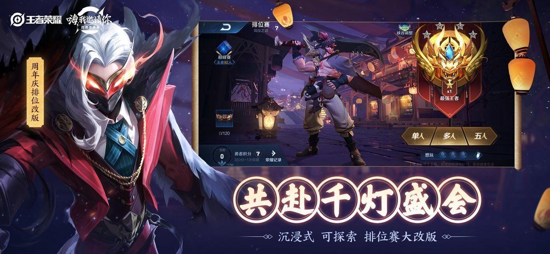 王者荣耀觉醒之战手游官网体验服下载图2: