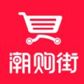 潮购街app官方版下载 v1.2.0