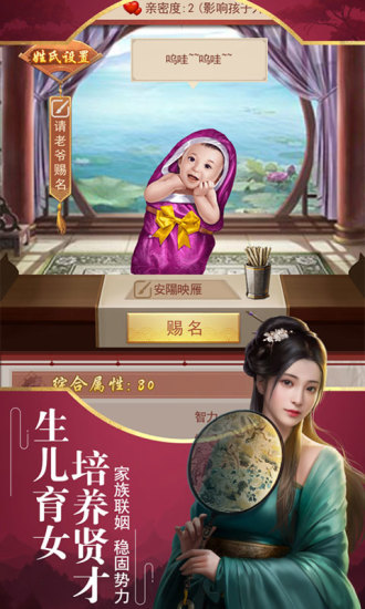 盛世江山ol手游官方测试版图2: