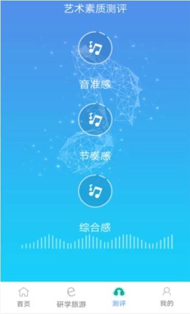 四川省中小学生艺术素质测评管理系统登录入口地址图3: