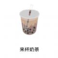 �肀�奶茶app