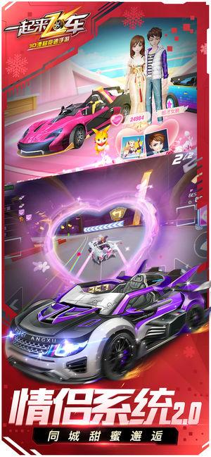 一起来飞车游戏官网下载iOS版图2: