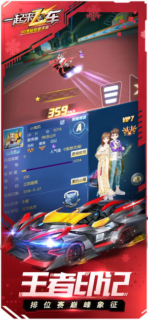 一起来飞车游戏官网下载iOS版图4:
