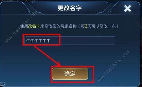 王者荣耀6个重复名字怎么改 重复名字更改方法[多图]图片6