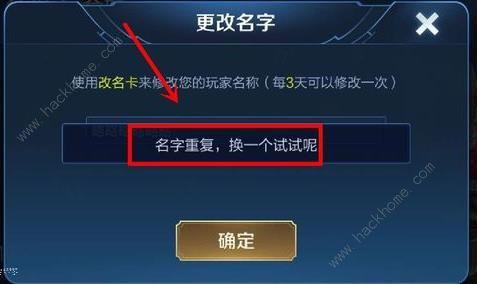王者荣耀6个重复名字怎么改 重复名字更改方法[多图]图片7