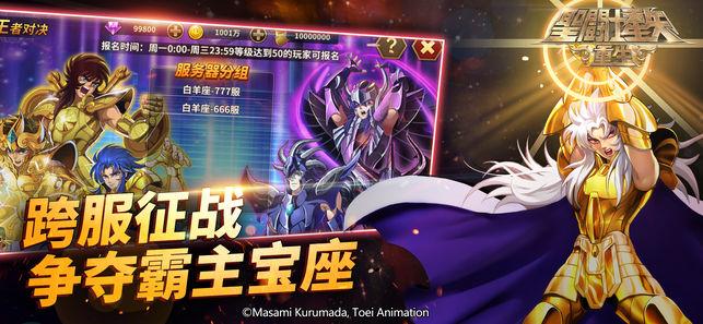 圣斗士星矢重生官方下载360版图3: