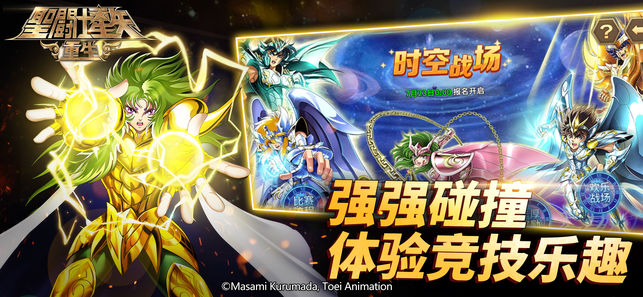 圣斗士星矢重生官方下载360版图5: