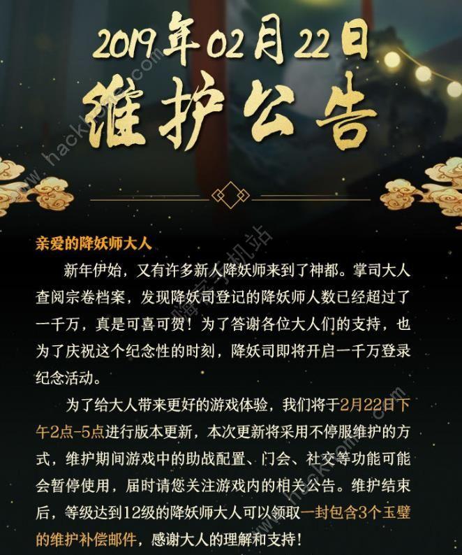 神都夜行录2月22日更新公告 一千万登录纪念活动上线[多图]图片1