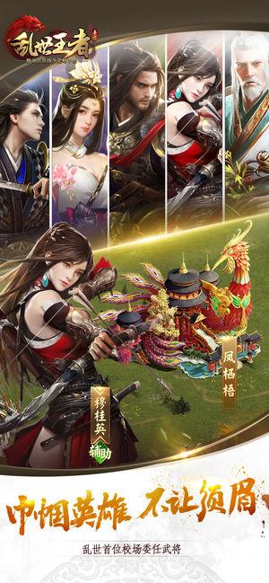 乱世王者游戏唯一官方网站下载图4:
