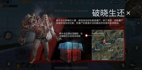 刺激战场亚服僵尸模式版本官方最新版下载图3: