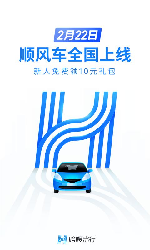 哈罗出行顺风车车主app官方客户端下载图1: