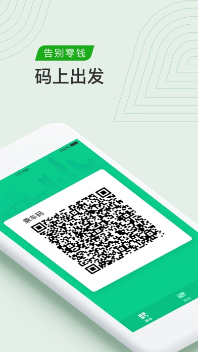 乘车码手机版app下载图片1
