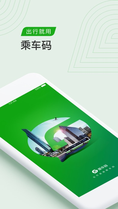 乘车码手机版app下载图片3