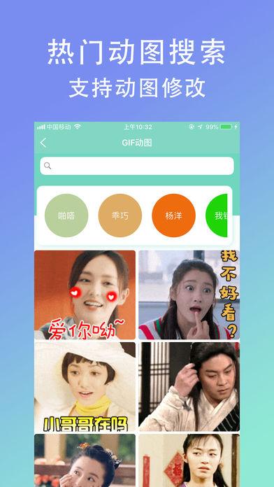 表情live手机版app下载图片1