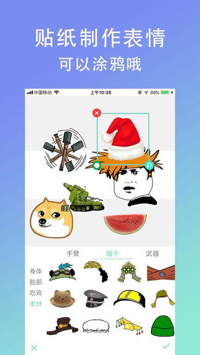 表情live手机版app下载图2:
